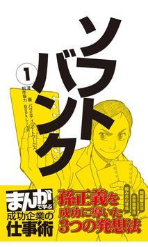 まんがで学ぶ成功企業の仕事術 ソフトバンク(無料) poster