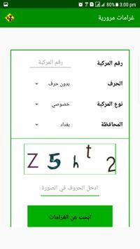 غرامات مرورية (العراق) screenshot 1