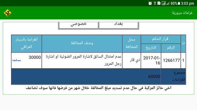 غرامات مرورية (العراق) screenshot 2