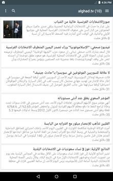 Alghad Alarabi - الغد العربي poster