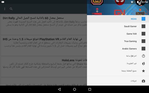 اخبار الالعاب apk screenshot