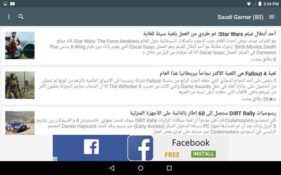اخبار الالعاب imagem de tela 7