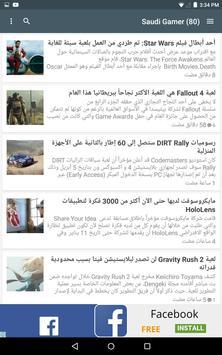اخبار الالعاب imagem de tela 2
