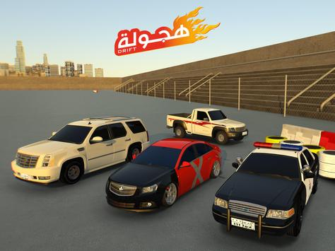 Drift هجولة apk screenshot