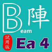 紮鐵拆則計算機Ea04 (試用版) icon