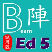 紮鐵拆則計算機Ed05 (試用版) icon