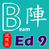 紮鐵拆則計算機Ed09 (試用版) icon