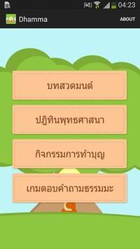 Dhamma apk screenshot