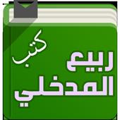 كتب الشيخ ربيع المدخلي icon