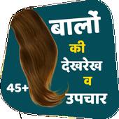बालों की देखरेख व उपचार icon