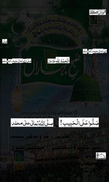 Subhe Bahran Noor Wala screenshot 3