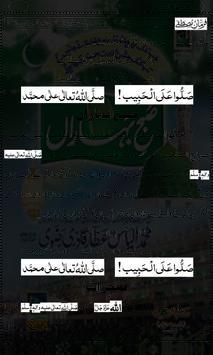 Subhe Bahran Noor Wala screenshot 1