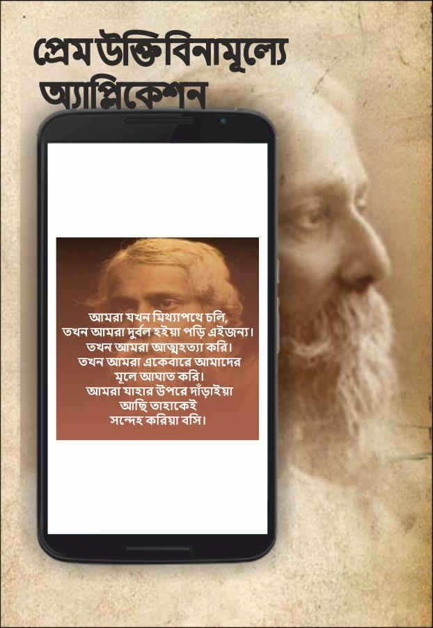 Rabindranath Bani in bengali for Android - APK Download