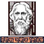 Rabindra Song Lyrics ( রবীন্দ্র সঙ্গীত লিরিক্স ) icon