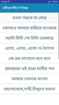 Rabindra Song Lyrics ( রবীন্দ্র সঙ্গীত লিরিক্স ) screenshot 1