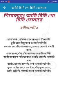 Rabindra Song Lyrics ( রবীন্দ্র সঙ্গীত লিরিক্স ) screenshot 2