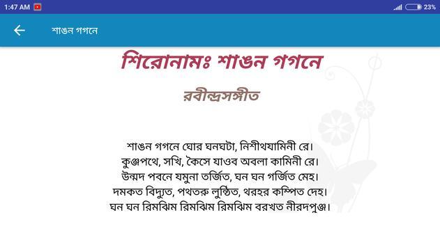 Rabindra Song Lyrics ( রবীন্দ্র সঙ্গীত লিরিক্স ) screenshot 4