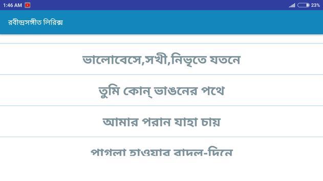 Rabindra Song Lyrics ( রবীন্দ্র সঙ্গীত লিরিক্স ) screenshot 5