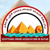 رابطة اتحاد المصريين في قطر icon