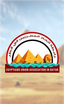 رابطة اتحاد المصريين في قطر poster