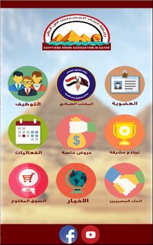 رابطة اتحاد المصريين في قطر screenshot 1