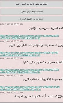 رابطة اتحاد المصريين في قطر screenshot 2