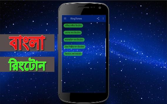 Bangla Ringtone poster
