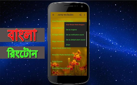 Bangla Ringtone screenshot 2