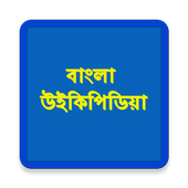 Bangla Wikipedia icon