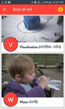 दिमाग को जानें Know your Brain apk screenshot