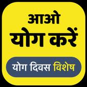 Yoga in hindi - By disease icon