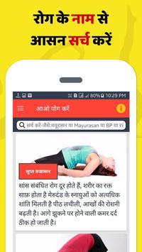 Yoga in hindi - By disease poster