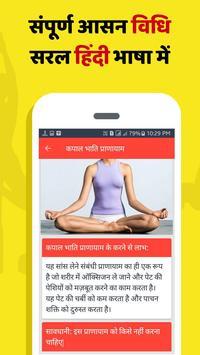 Yoga in hindi - By disease apk screenshot