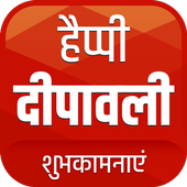 Happy Diwali 2019 icon