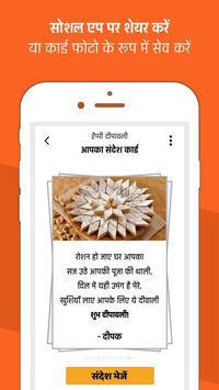 Happy Diwali 2019 screenshot 3
