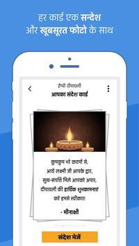 Happy Diwali 2019 screenshot 1