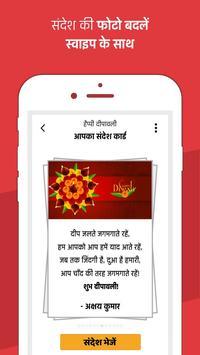 Happy Diwali 2019 screenshot 2