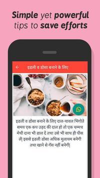 Best Kitchen Tips - रसोई टिप्स apk screenshot