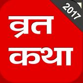 Vrat Katha with Aarti व्रत कथा icon