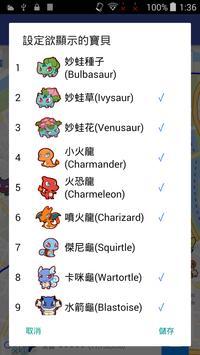 尋寶神器 screenshot 2