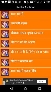Radha Ashtami Vrat Katha apk screenshot