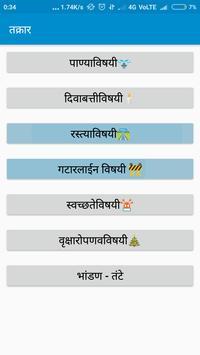 Grampanchayat Radhanagari screenshot 4