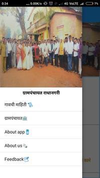 Grampanchayat Radhanagari screenshot 2