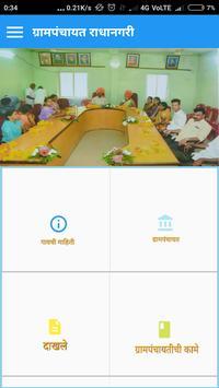 Grampanchayat Radhanagari apk screenshot