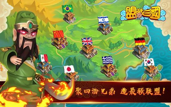 盟戰三國 apk screenshot