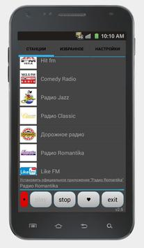 Просто Радио онлайн скриншот 14