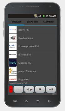 Просто Радио онлайн скриншот 15