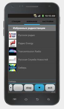 Просто Радио онлайн скриншот 12
