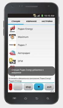 Просто Радио онлайн скриншот 9