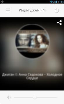 Радио Джем FM apk screenshot
